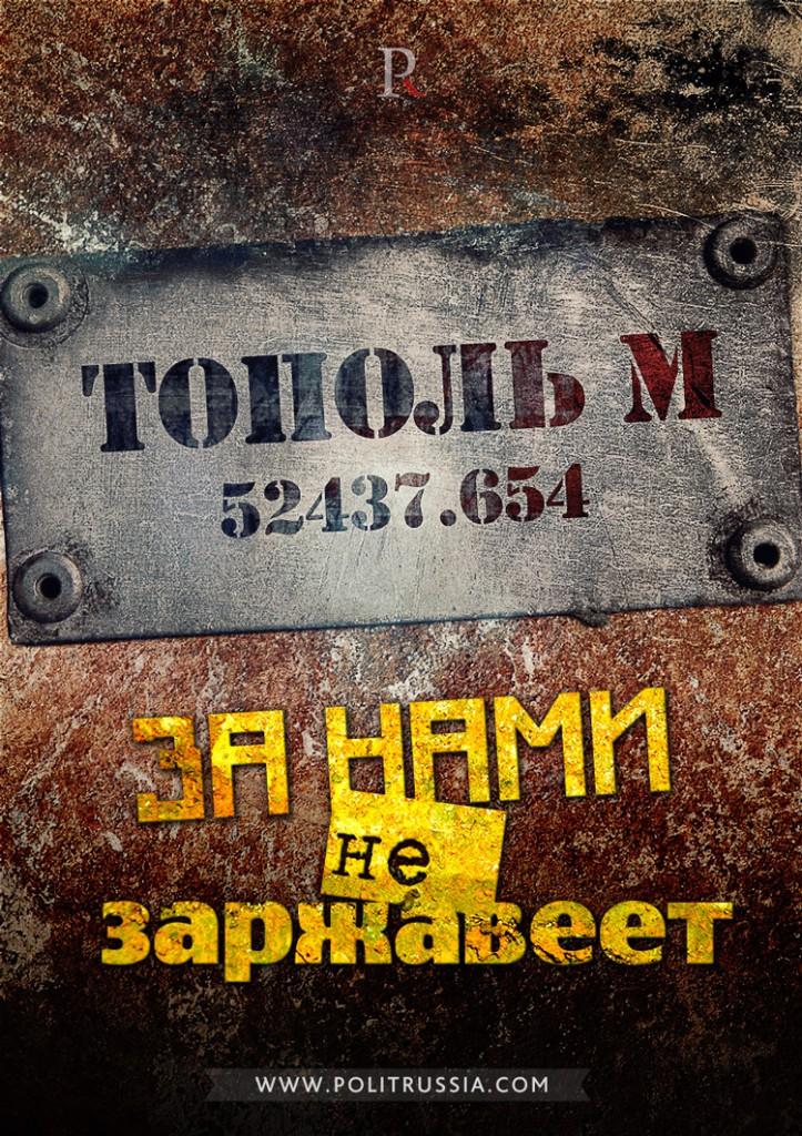 С томагавком на медведя угроза массированного ядерного удара по России