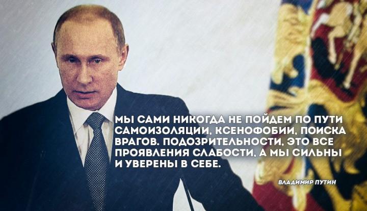 «Тектоническая поступь» Путина