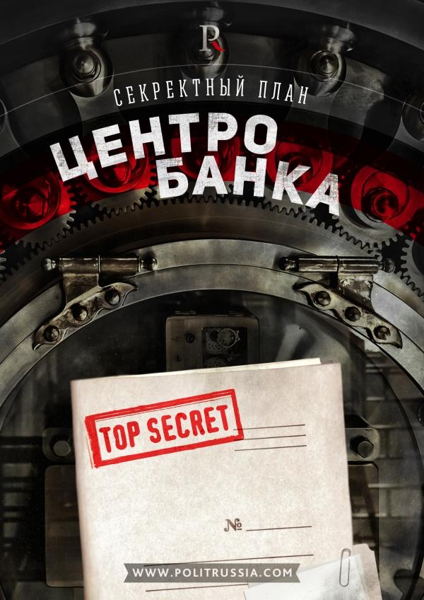 etot-zagadochnyy-tsentrobank-257-469076