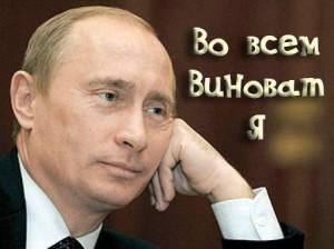 Putin vinovat