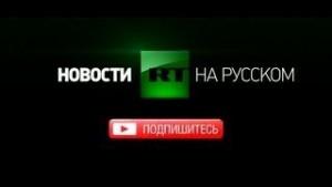 rt-russian-novosti-rt-na-russkom-yazyke_1