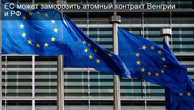 ЕС может заморозить атомный контракт Венгрии и РФ