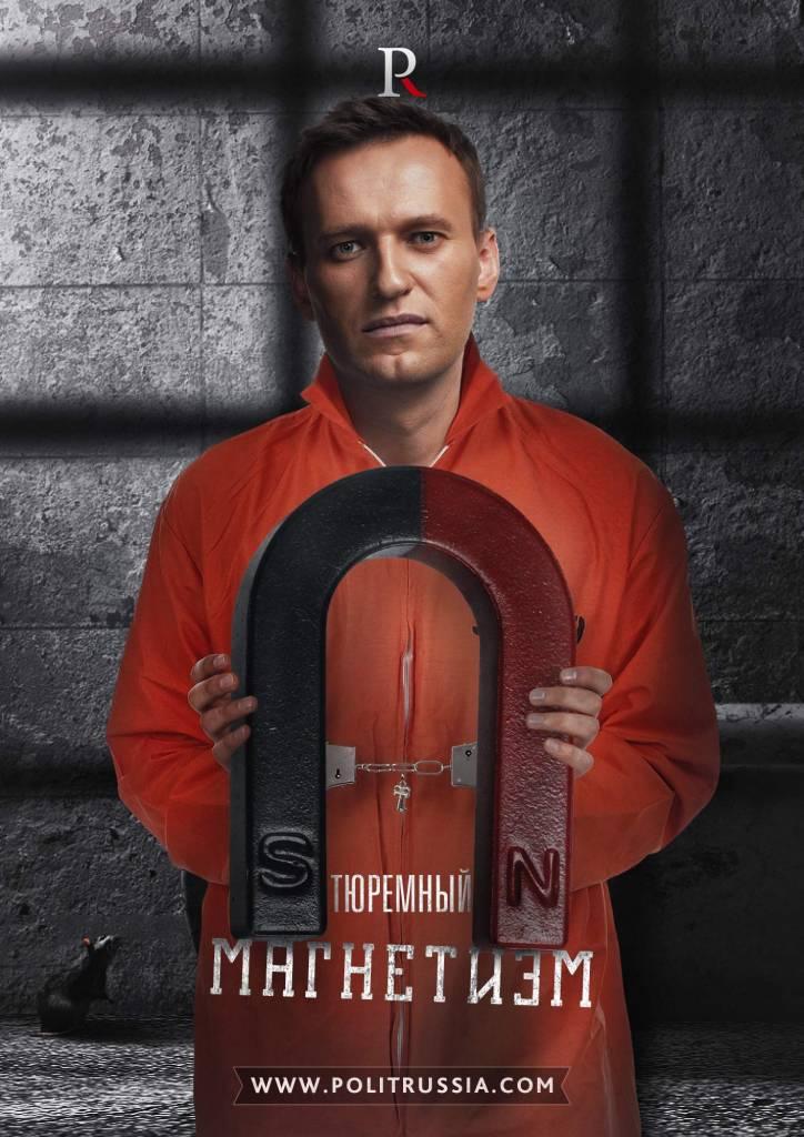 Госдеп принял решение посадить Навального