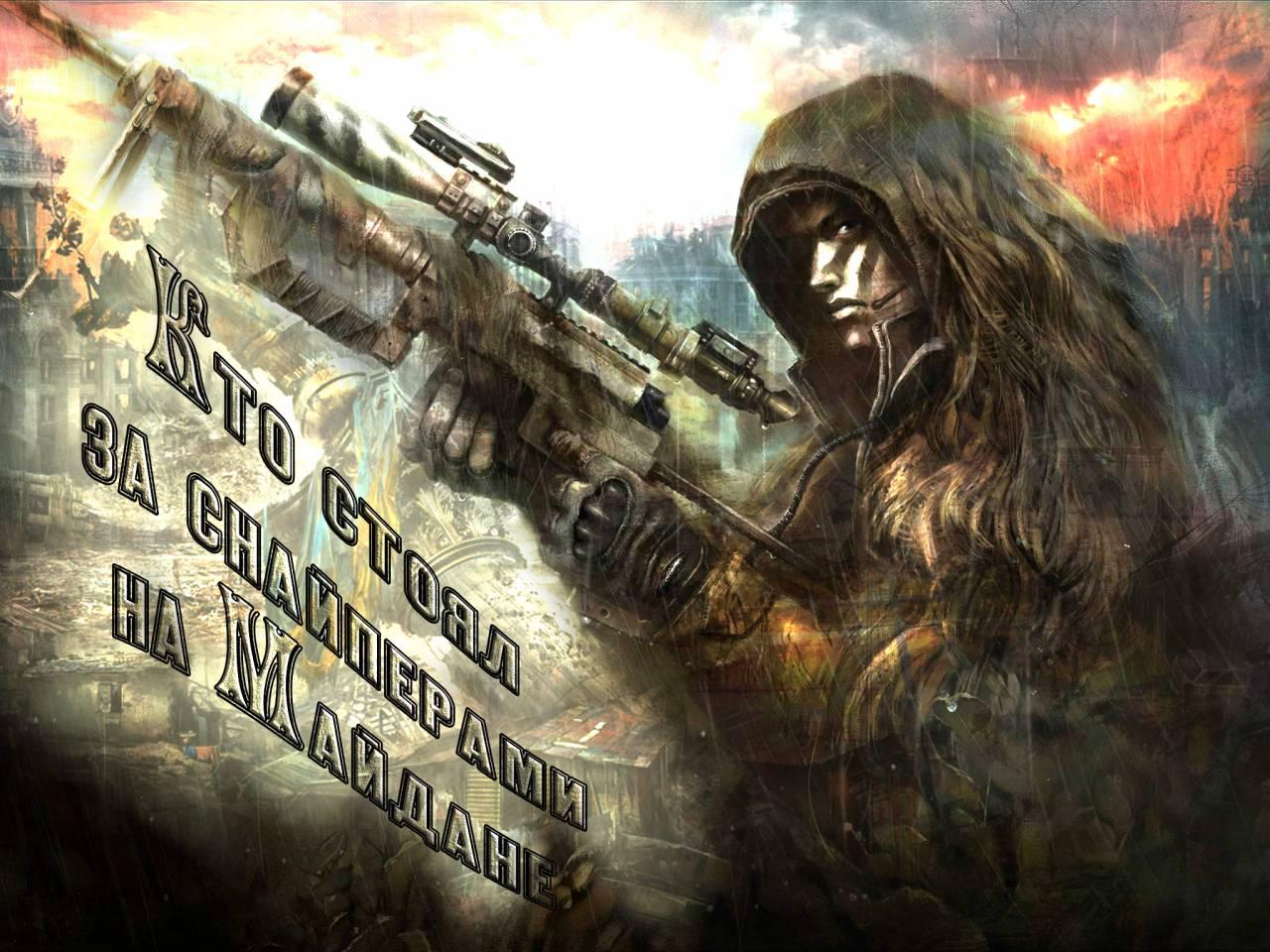 Кто стоял за снайперами на Майдане