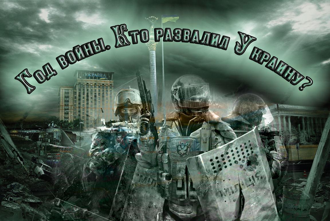 Майдан. Год войны