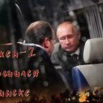 Мюнхен-2 завершился в Минске