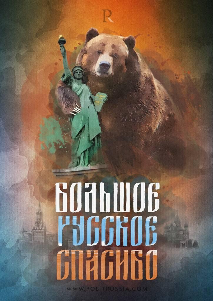 Россия благодарит Запад за национализацию элит
