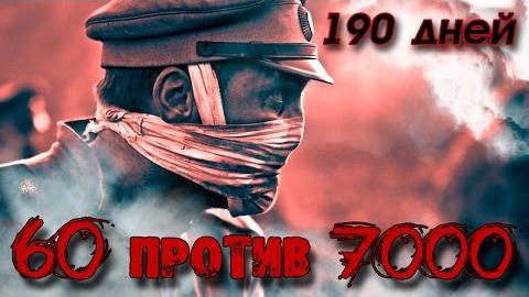Русские не сдаются