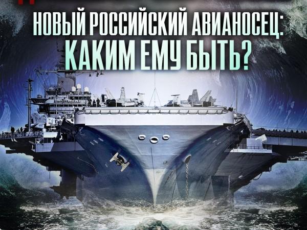 novyy-rossiyskiy-avianosets-pokoryat-okeany-ili-okhranyat-prichaly-41759-600x450