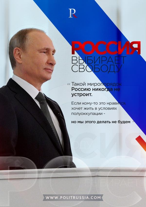 rossiya-vybiraet-svobodu-923-4116556