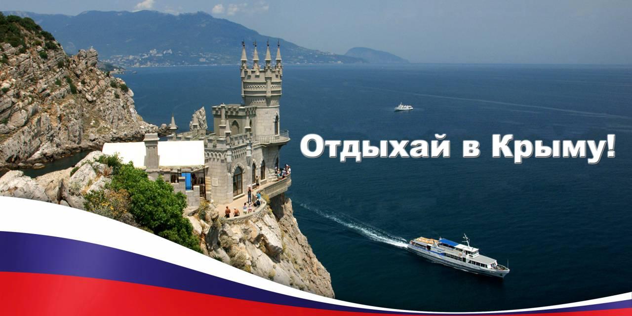Отдыхай в Крыму