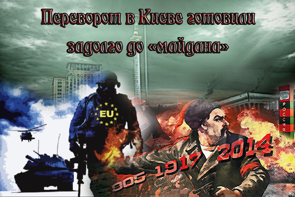 Переворот в Киеве готовили задолго до «майдана»