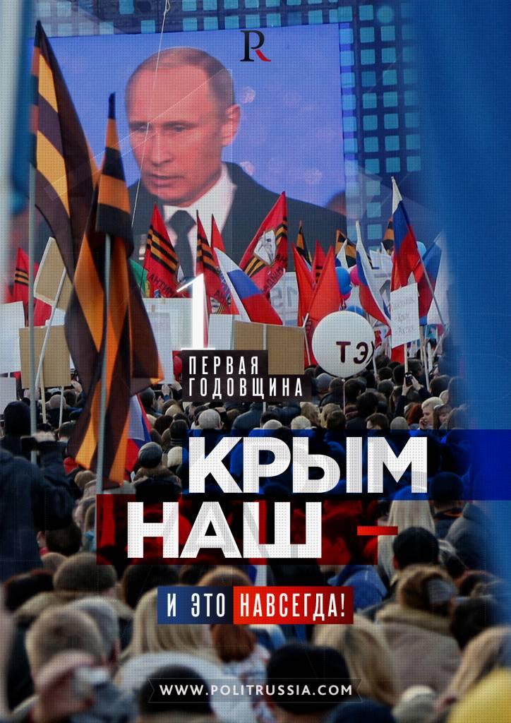 Первая годовщина Крым наш, и это навсегда