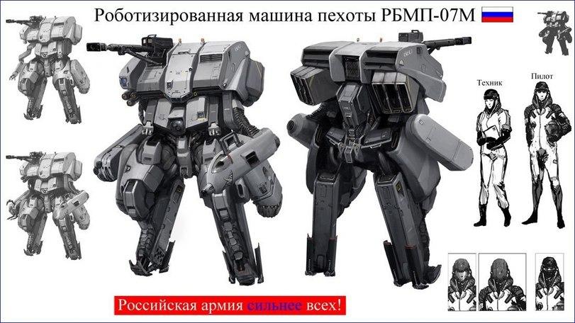РБМП-07М