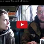 Интервью с Ю. Чичериной в Луганске
