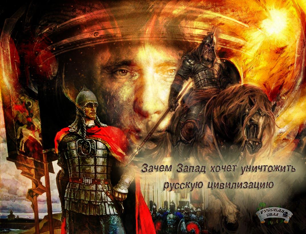Zachem-Zapad-hochet-unichtozhit-russkuyu-tsivilizatsiyu