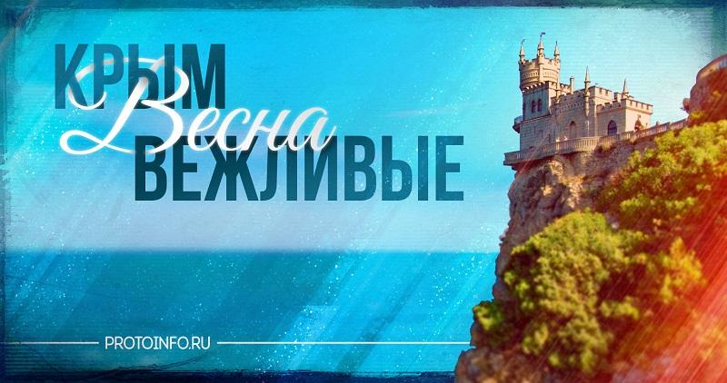 crimea_vesna