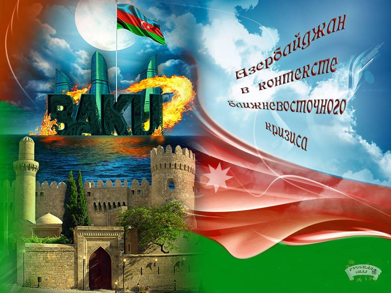 Азербайджан в контексте ближневосточного кризиса
