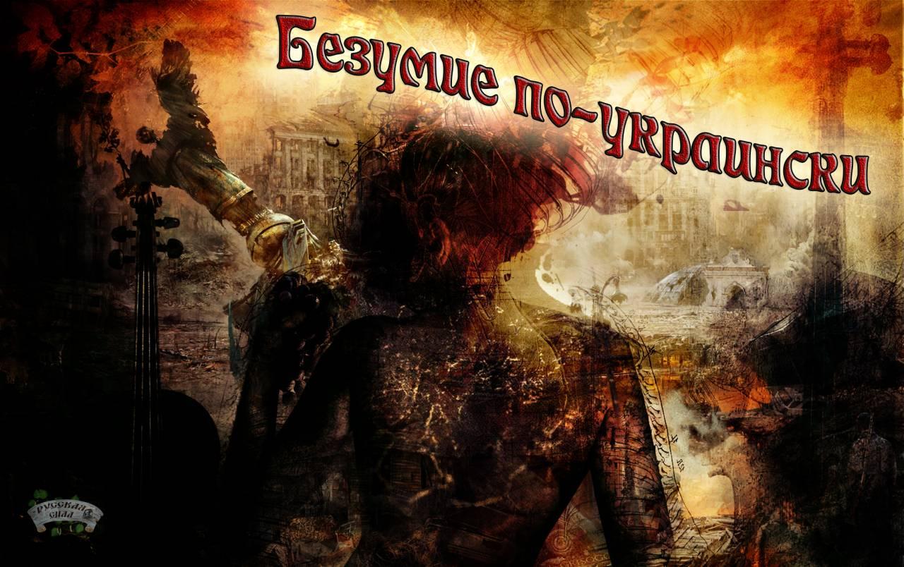 Безумие по-украински