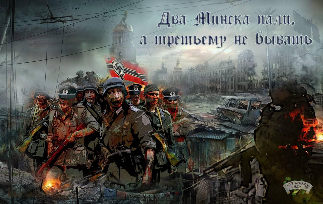 Два Минска пали, а третьему не бывать