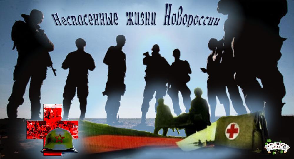 Неспасенные жизни Новороссии1