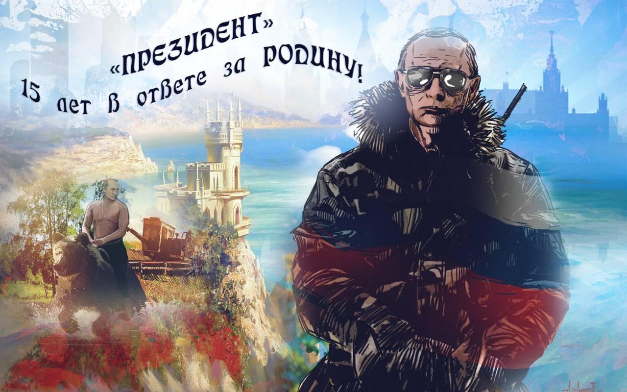 «ПРЕЗИДЕНТ» - 15 лет в ответе за РОДИНУ!
