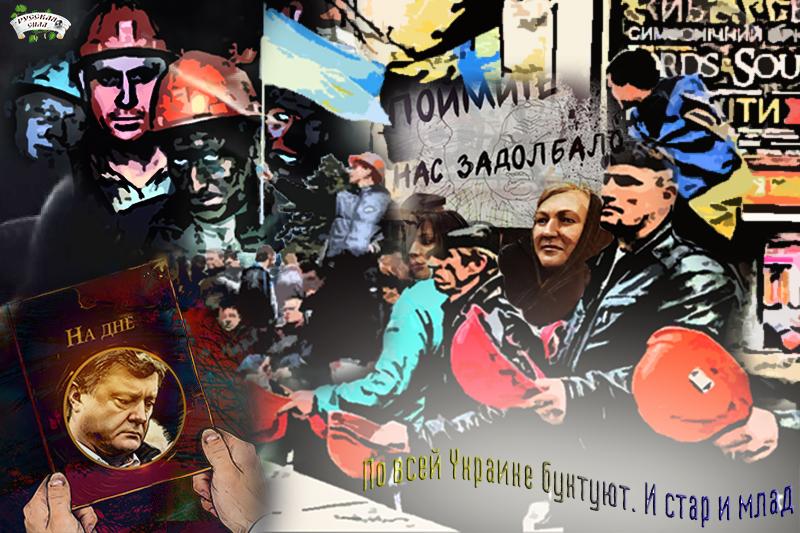 По всей Украине бунтуют. И стар и млад