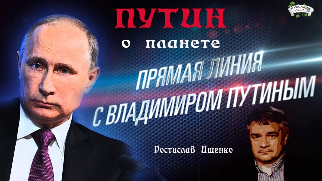 Путин о планете