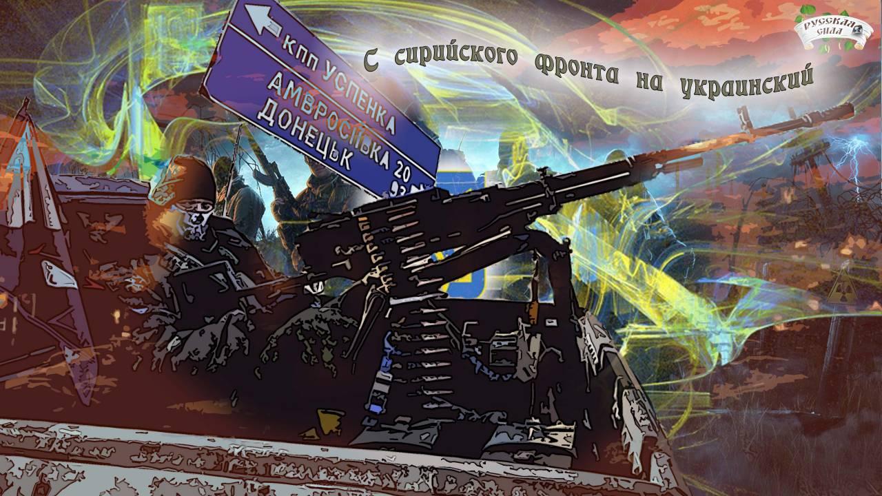 С сирийского фронта на украинский
