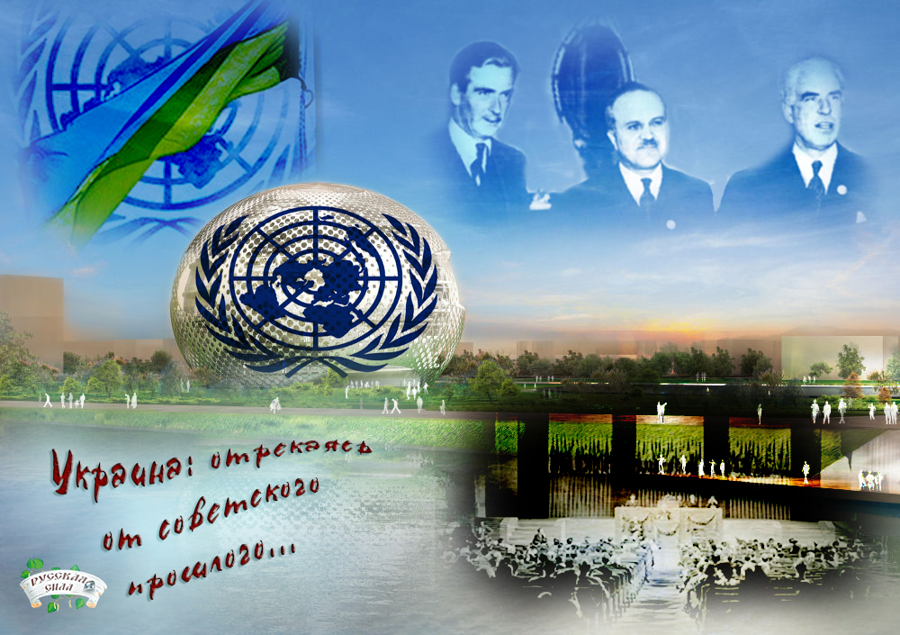 Украина отрекаясь от советского прошлого…
