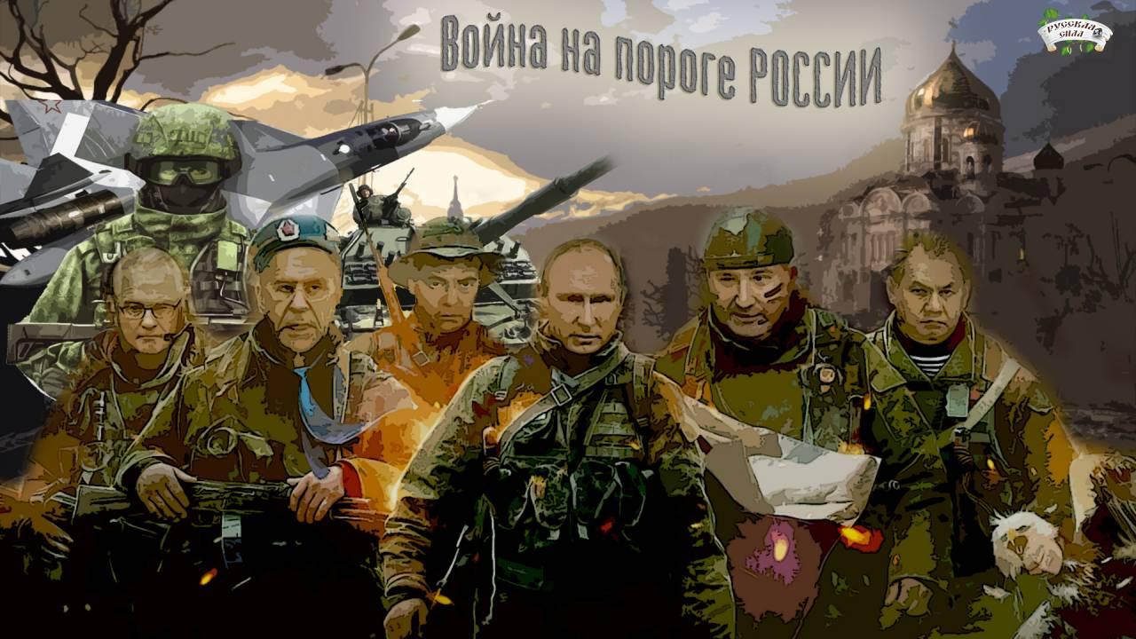 Война на пороге РОССИИ