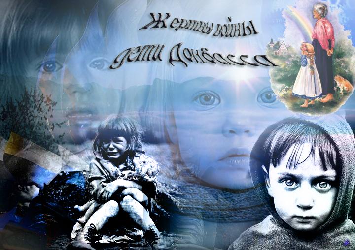Жертвы войны дети Донбасса