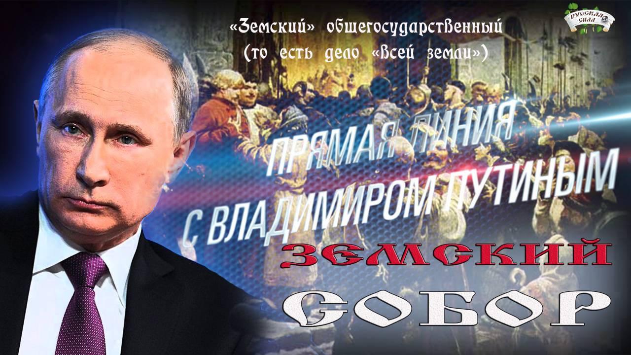 Земский собор с Путиным