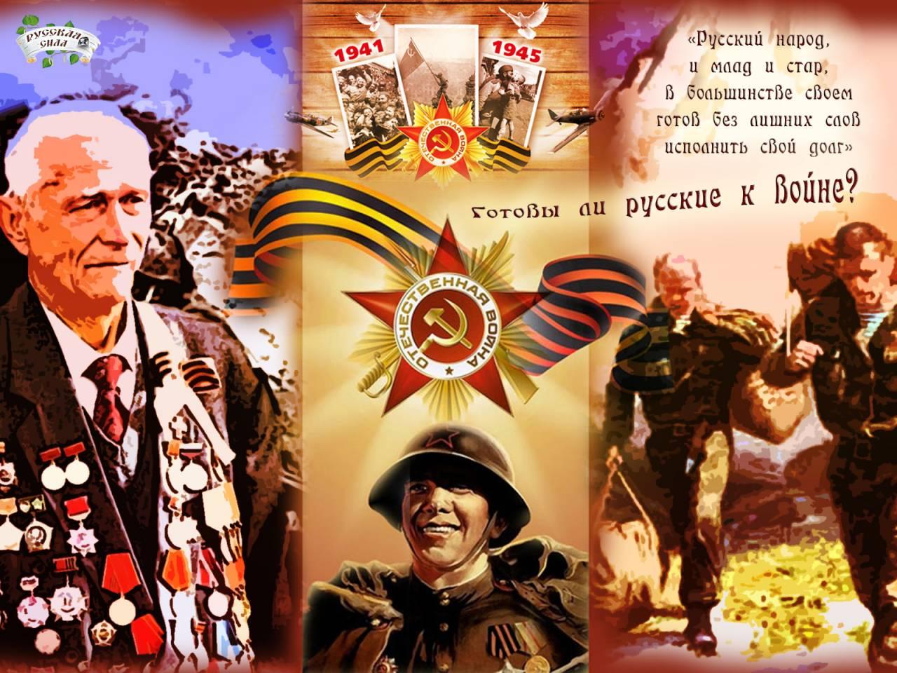 Готовы ли русские к войне