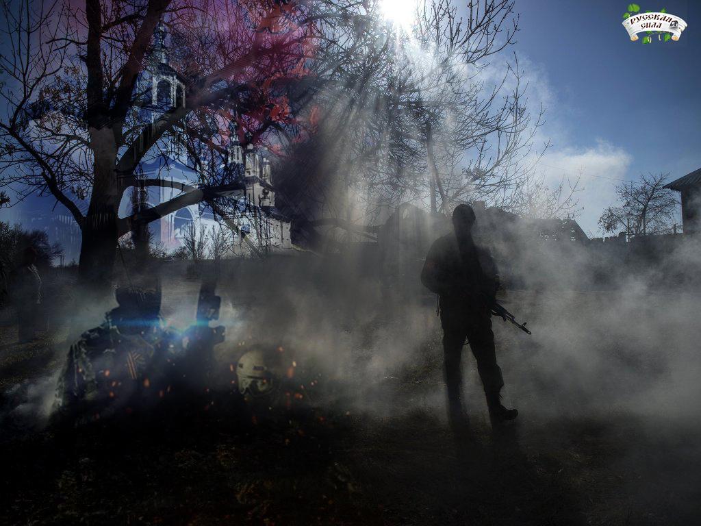 Об обстрелах Донбасса и стратегии России