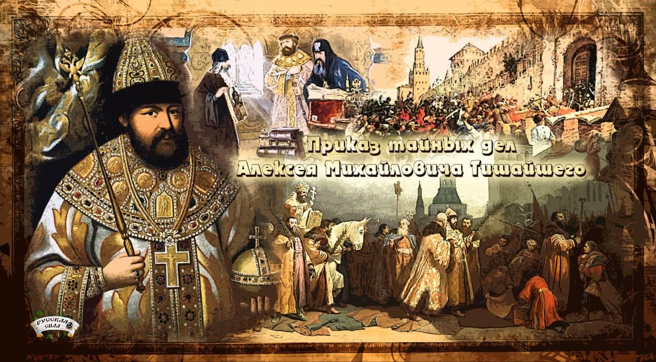 Приказ тайных дел Алексея Михайловича Тишайшего
