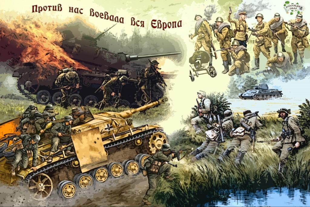 Против нас воевала вся Европа