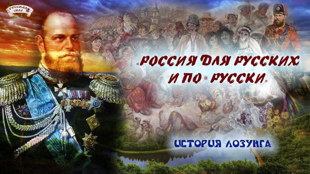 Россия для русских и по-русски