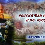 «РОССИЯ ДЛЯ РУССКИХ И ПО-РУССКИ». История лозунга
