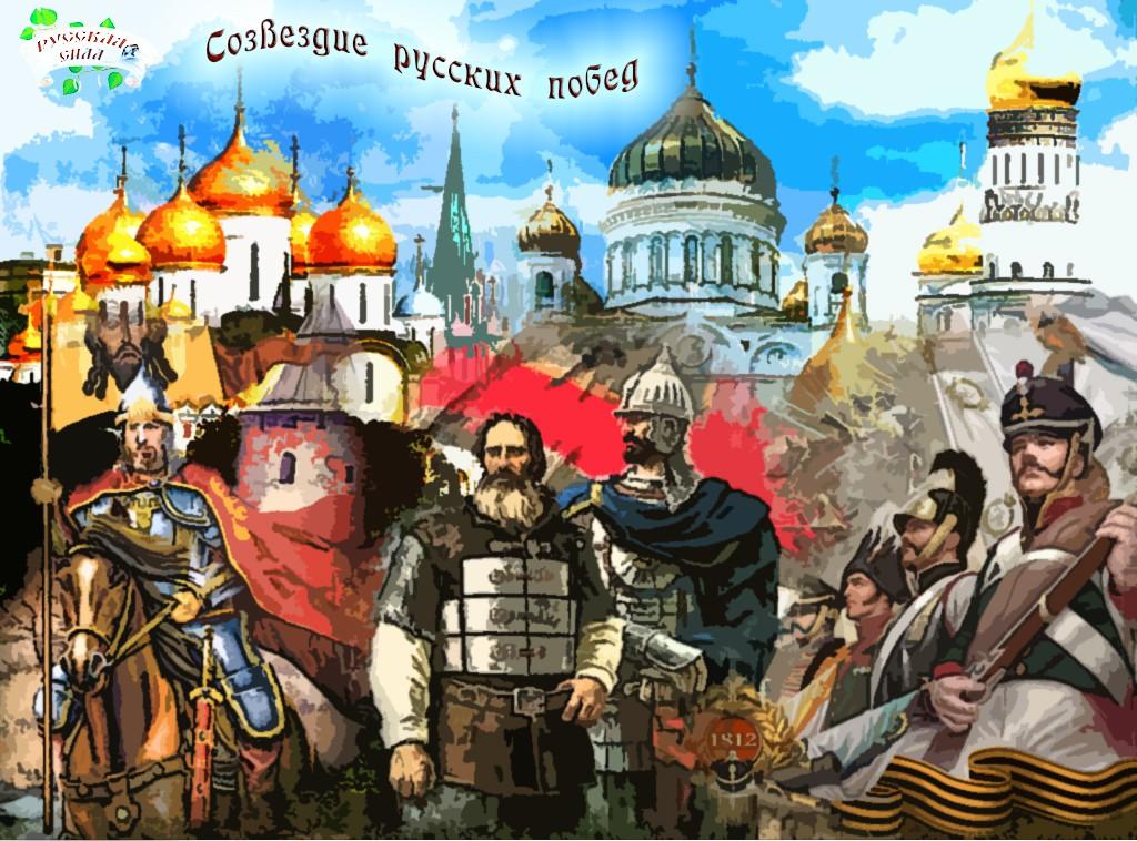 Созвездие русских побед