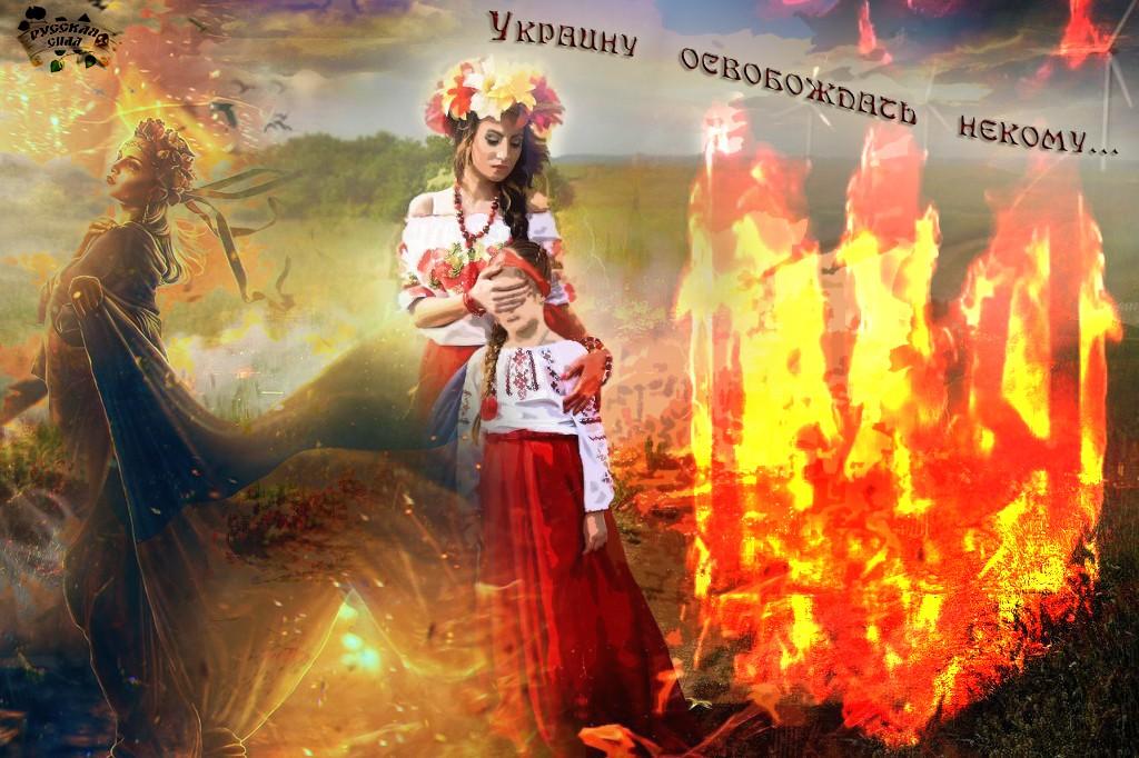 Украину освобождать некому