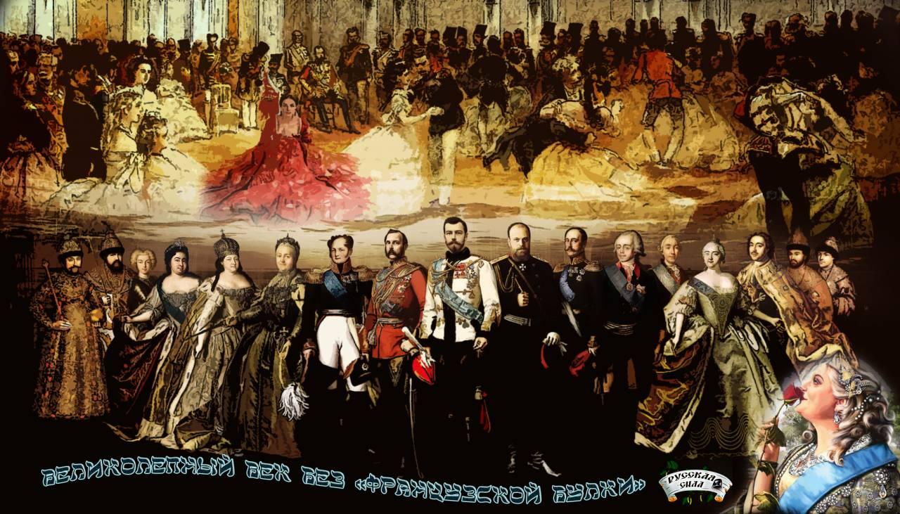 Великолепный век без французской булки