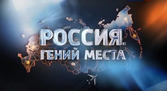 rossiya-geniy-mesta