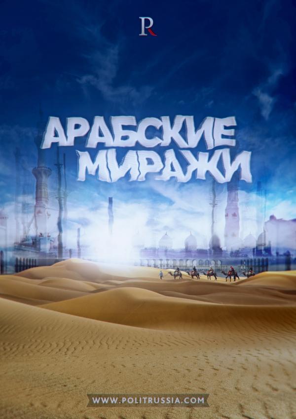 saudovskaya-neftyanaya-igra-990-4244677