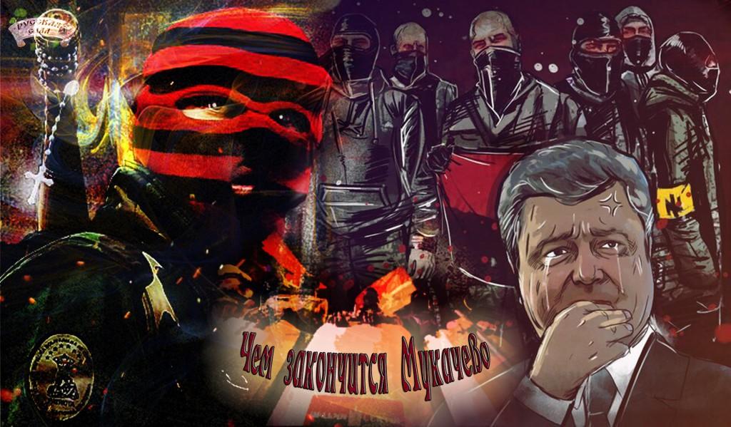 Чем закончится Мукачево