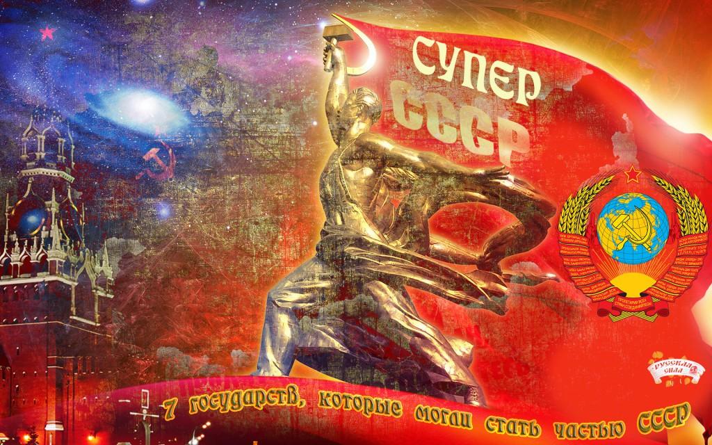 СУПЕР-СССР