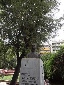 Костас (Константинос) Карайоргис (1905 - 1954) – греческий врач, журналист и политический деятель, антифашист, член ЦК КПГ, генерал-лейтенант Демократической армии Греции. Умер в тюрьме в Румынии.