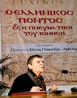 Элени Арвелер, известная византинистка, выступает на симпозиуме «Греческий Понт», В молодые годы участница событий 3–4 декабря в Афинах. Первый ректор-женщина Сорбонны в будущем, вспоминала об ужасных событиях подавления демократии в Афинах.