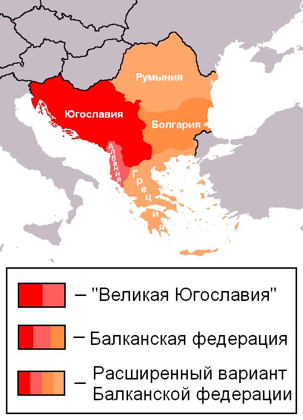 Проект Балканской федеративной республики и «Великой Югославии».