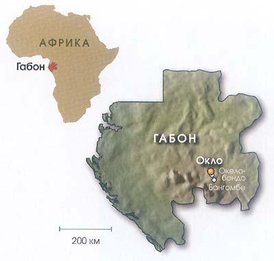 Естественные реакторы расщепления были найдены только в сердце Африки — в Габоне, в Окло и соседних урановых шахтах в Окелобондо и на участке Бангомбе, расположенном примерно в 35 км.